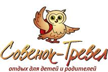Совенок-тревел